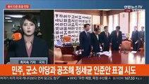잠시후 본회의…총리 인준·검경수사권 조정법 처리