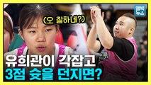 [엠빅뉴스] 체형과 운동신경의 상관관계는? 두산 유희관 3점슛 콘테스트 성공률은?