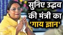 Uddhav Thackeray की मंत्री Yashomati Thakur ने दिया विवादित बयान | वनइंडिया हिंदी