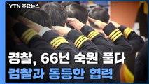 경찰, 66년 숙원 풀다...'검찰과 동등한 협력 관계' / YTN