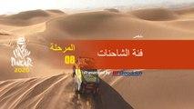 داكار 2020 - المرحلة 8 (Wadi Al-Dawasir / Wadi Al-Dawasir) - ملخص فئة الشاحنات