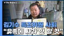 """김기수 특조위원 사퇴...""""유족에 사과 안 해"""" / YTN"""