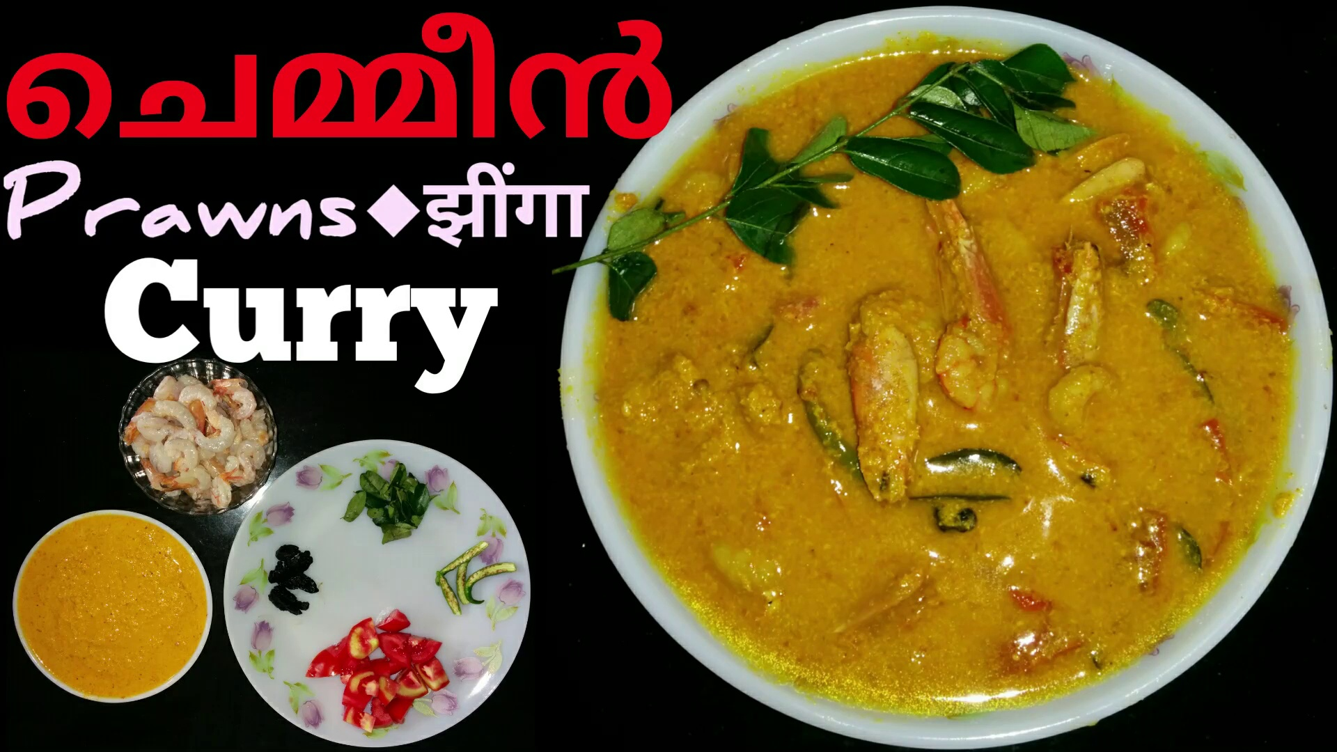 Oil Free Easy And Tasty Kerala Style Prawns Coconut Curry | Thenga Aracha Chemmeen Curry| ऐसे बनाएं नारियल वाली झींगा करी | രുചികരമായ ചെമ്മീൻ കറി