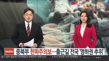 [날씨] 중북부 한파주의보…출근길 전국 '영하권 추위'