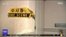 우발 범죄라더니…건물주 남편 왜 죽였나