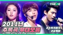 2011 KPOP Non-Title Song STAGE Compilation ㅣ 다시 보는 2011년 수록곡 명곡 무대 모음