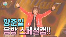 [TVPP] 양준일(Yang Joon Il) 쇼음악중심 리베카 정면 스페셜캠 @쇼음악중심 2020104