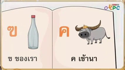 สื่อการเรียนการสอน มาฝึกท่อง ก.ไก่ - ฮ.นกฮูก กันจร้านักเรียน พร้อมภาพประกอบน่ารัก ป.1 ภาษาไทย