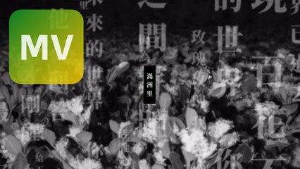 路嘉欣 Jozie Lu《滿洲里 Manzhouli》Official MV【HD】