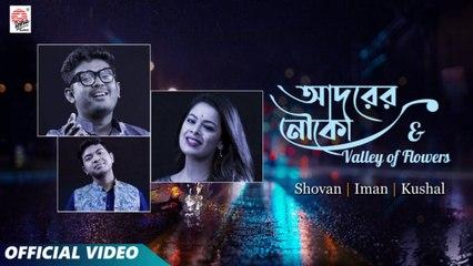 Adorer Nouko & Valley of Flowers  | Official Video  Iman, Shovan, Kushal | Chandrabindoo | Srijato
