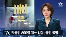 """""""사기극"""" 김웅 사퇴에 댓글 600여 개…검찰, 불만 폭발"""