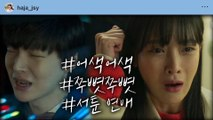 [Love With Flaws] EP.30,Oh Yeon-seo and Ahn Jae-hyun, who blame themselves, 하자있는 인간들 20200115
