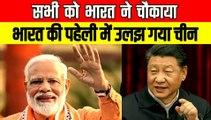 जो भारत ने किया वह नही कर पाया चीन | भारत की अर्थव्यवस्था की पहेली में उलझा चीन
