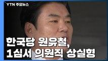 한국당 원유철, 1심서 의원직 상실형...법정 구속은 면해 / YTN