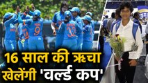 Women's World T20 : 16 year old Richa Ghosh included in Women's squad   वनइंडिया हिंदी
