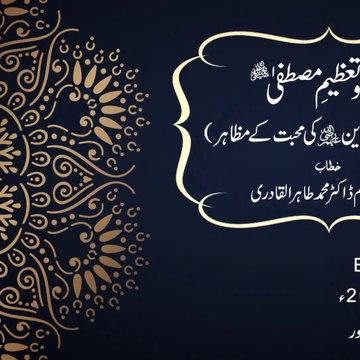 Adab o Tazim e Mustafa ﷺ (Khulafa e Rashideen Ki Mahabbat kay Mazahir) | Dr Muhammad Tahir-ul-Qadri