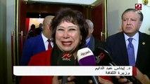 #صباحك_مصري    وزيرة الثقافة تفتتح ملتقى القاهرة الدولي الخامس للشعر العربي