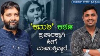 Kamali Serial controversy : 'ಕಮಲಿ' ನಿರ್ಮಾಪಕನ ಅಳಲು.! | Kamali Serial | Rohit |  Aravind Kaushik | Raghavendra Hunsur