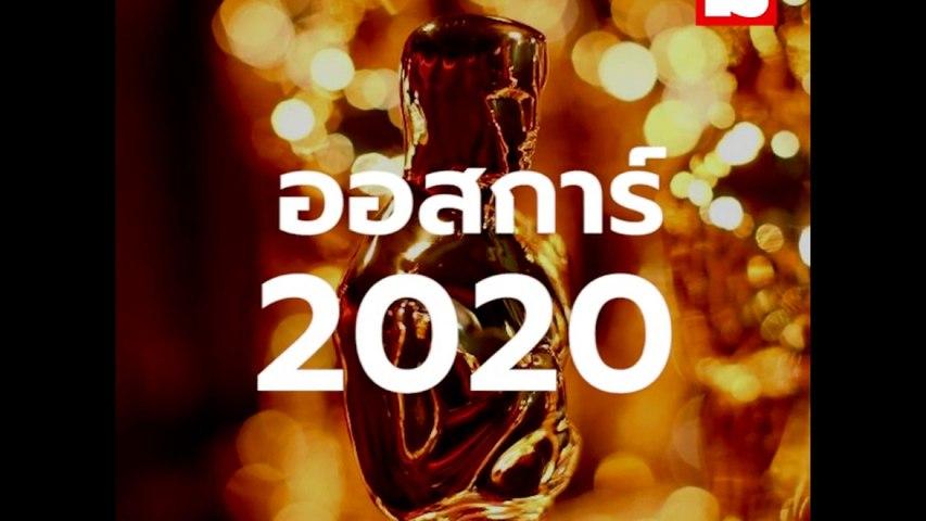 ภาพยนตร์ที่เข้าชิงรางวัลออสการ์ เยอะที่สุดในปี 2020