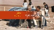 داكار ٢٠٢٠ - فيديو تثقيفي - فرق ضد هواة