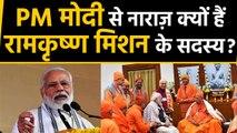 Belur Math में CAA पर PM Modi की टिप्पणी से Ramakrishna mission के सदस्य नाराज़ | वनइंडिया हिंदी