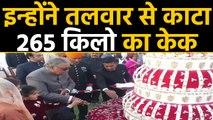 Jodhpur पूर्व Naresh Gaj Singh के Birthday पर तलवार से काटा 265 किलो का Cake,Video | वनइंडिया हिंदी