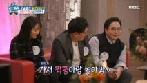 [HOT] sit next to her, 편애중계 20200114