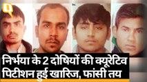 Court ने Nirbhaya के 2 दोषियों की Curative Petition हुई खारिज, अब फांसी तय | Quint Hindi