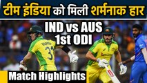 IND vs AUS 1st ODI Match Highlights: Warner & Finch crushed India by 10 wickets  | वनइंडिया हिंदी