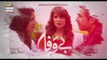Bewafa Episode 21- Promo ARY Digital Drama