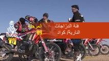 داكار 2020 - المرحلة 9 (Wadi Al-Dawasir / Haradh) - ملخص فئة الدرّاجات النارية/ كواد
