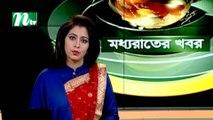 NTV Moddhoa Raater Khobor | 15 January 2020