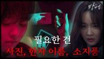 [2차 티저] 사진, 한자이름, 소지품으로 시작되는  2월 tvN 첫 방송