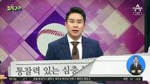 """""""수사권 조정은 거대한 사기극"""" 사표 던진 김웅 검사"""