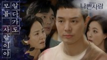 [Badlove] ep.33 They know about his family, 나쁜사랑 20200115