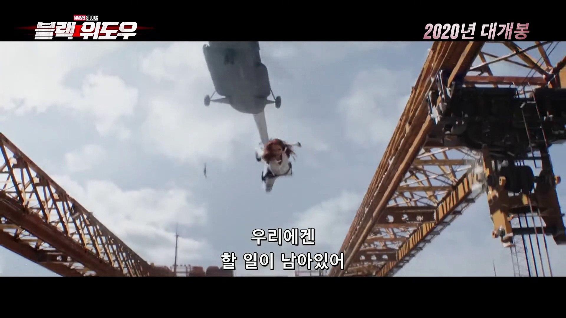 영화 [블랙 위도우] (Black Widow, 2020) 90초 스페셜 영상 - 한글 자막