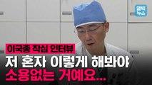 """[엠빅뉴스] TV에선 못 보여드린 이국종 교수의 작심 인터뷰..""""제가 틀렸다는 생각이 많이 듭니다"""""""
