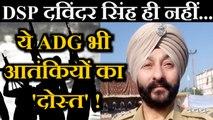 Jammu Kashmir: DSP Davinder Singh सिंह ही नहीं ये ADG भी निकला आतंकियों का 'दोस्त' | वनइंडिया हिंदी