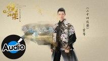 霍尊【二十四伎樂】Official Lyric Video - 國樂觀念劇《伎樂·24》推廣曲