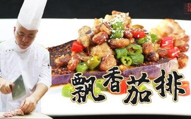 【大师的菜·飘香茄排】川菜碰撞粤菜,双重美味,跟着大厨学做这道飘香茄排!