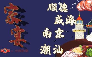 【大师的菜×多力】潮汕、南京、威海、顺德,四座城市,四个家庭,年关将至,一起来听家宴故事。