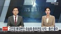 고민정 靑대변인·유송화 춘추관장 사직…총선 출마