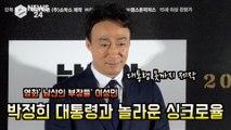 '남산의 부장들' 이성민, 박정희 대통령과 놀라운 싱크로율 '옷까지 직접 제작'