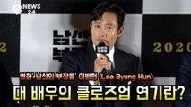 '남산의 부장들' 이병헌 (Lee Byung Hun), 대 배우가 말하는 클로즈업 연기란?