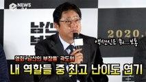 '남산의 부장들' 곽도원, 내 역할들 중 최고 난이도 연기 '치열한 심리 드라마'