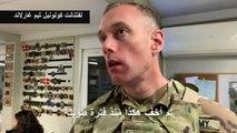 """قائد عسكري أميركي في قاعدة عين الاسد يعتبر النجاة من القصف الايراني """"معجزة"""""""