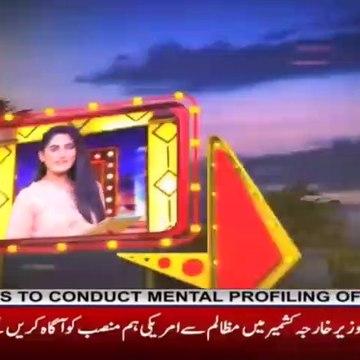 Shahid Khan & Jia Malik - Mazaaq Raat 14 January 2020 - مذاق رات - Dunya News