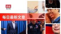 ChinaTimes-copy1-ChinaTimes-copy1FeedParser-2020/01/15-18:16