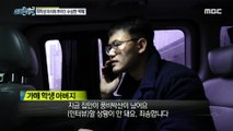 [HOT] What is the position of the perpetrator's parents?, 실화탐사대 20200115