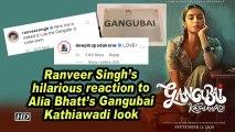 Ranveer Singh's hilarious reaction to Alia Bhatt's Gangubai Kathiawadi look